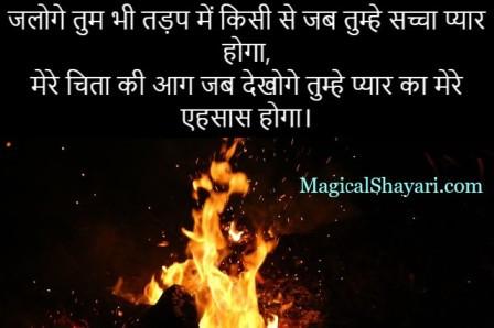 maut-shayari-death-shayari-jaloge-tum-bhi-tadap-mein-kise-se-jab