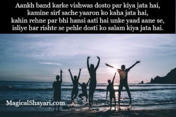 Friendship Shayari In English, Dosti Shayari English