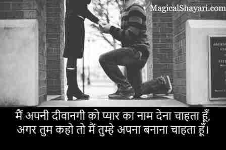 i-love-you-shayari-hindi-main-apni-deewangi-ko-pyar-ka-naam-dena