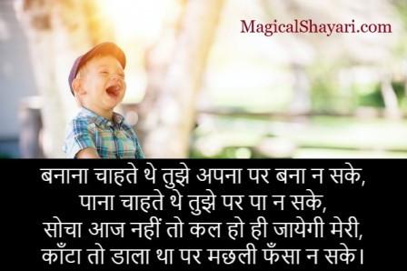 funny-shayari-in-hindi-banana-chahate-the-tujhe-apna-par-bana