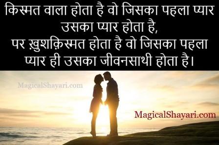 nice-status-lines-in-hindi-kismat-wala-hota-hai-wo-jiska-pehla-pyar