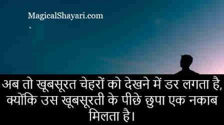 quotes-emotional-status-hindi-ab-to-khubsurat-chehron-ko-dekhne-mein