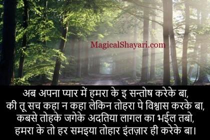 ab-apna-pyar-mein-humra-ke-bhojpuri-shayari-love
