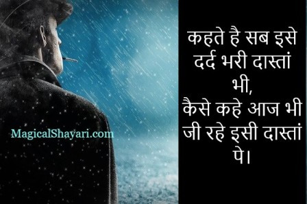Kehte Hain Sab Ise Dard Bhari Dastan, Hindi Sad Status on Love