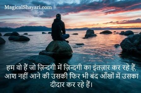 life-quotes-hindi-hum-wo-hain-jo-zindagi-mein-zindagi-ka-intezaar