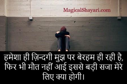 maut-shayari-death-status-hamesha-hi-zindagi-mujh-par-beraham-hi