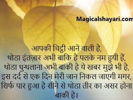 Aapki chitthi Aane Wali Hai, Pyar Bhari Shayari