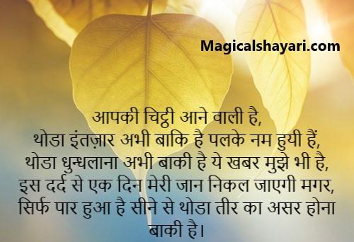 pyar-bhari-shayari-aapki-chitthi-aane-wali-hai-thoda-intezaar