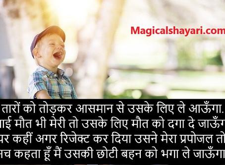 Taaron Ko Todkar Aasman Se Uske Liye, Comedy Shayari