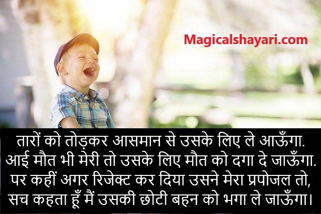 taaron-ko-todkar-aasman-se-uske-liye-le-comedy-shayari