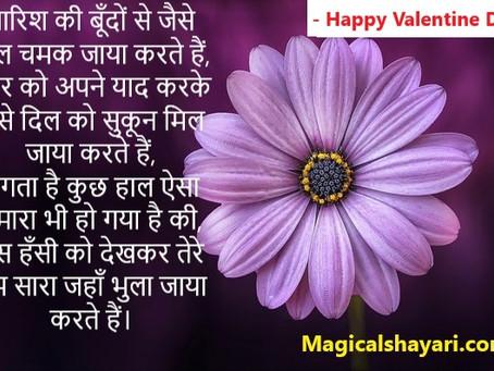 Barish ki Boondon Se Jaise Phool Chamak, Valentine Day Shayari 2020
