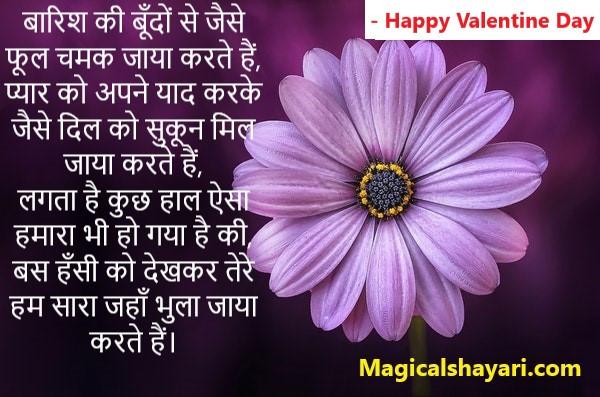 barish-ki-boondon-se-jaise-phool-chamak-valentine-shayari