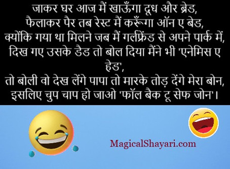 Jakar Ghar Aaj Main Khaonga, Special PUBG Funny Shayari For Girls