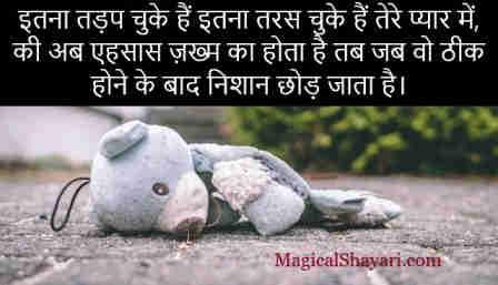 broken-heart-status-in-hindi-itna-tadap-chuke-hain-itna-taras-chuke-hain