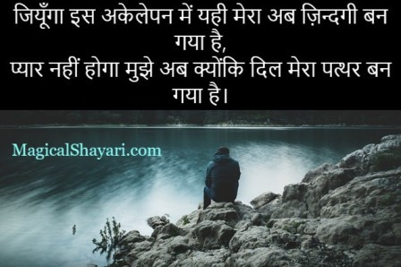 alone-status-hindi-jiyunga-is-akelepan-mein-yahi-mera-ab