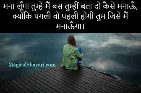attitude-status-hindi-mana-lunga-tumhe-main-bas-tumhi-bata-do