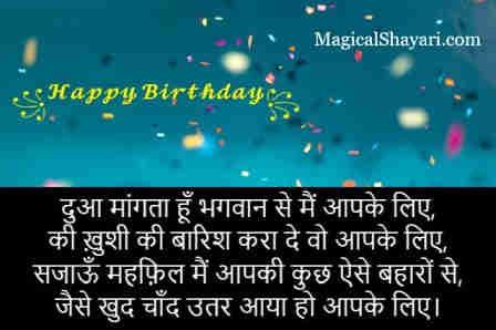 happy-birthday-shayari-wishes-hindi-dua-maangta-hun-bhagwan-se-main-aapke
