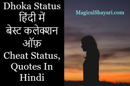 dhoka-status-dhoka-quotes-cheat-status-cheat-quotes-in-hindi