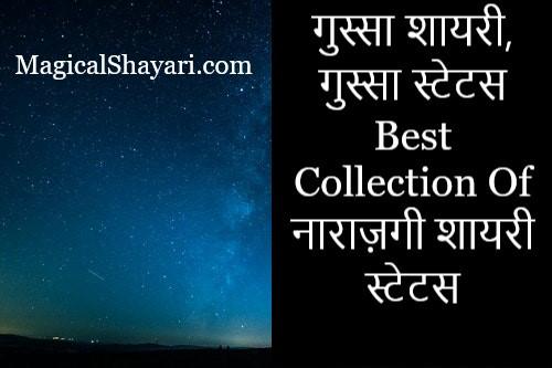 gussa-shayari-gussa-status-quotes-narazgi-shayari-status