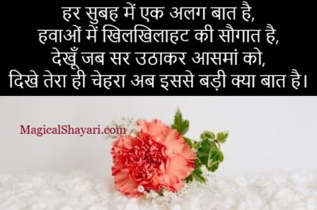 Har Subah Mein Ek Alag Baat Hai, Khubsurat Good Morning Shayari