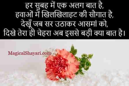 good-morning-shayari-har-subah-mein-ek-alag-baat-hai