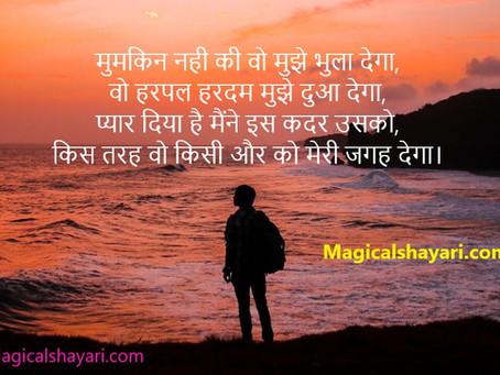 Mumkin Nahi Ki Wo Mujhe, Bewafa Shayari In Hindi