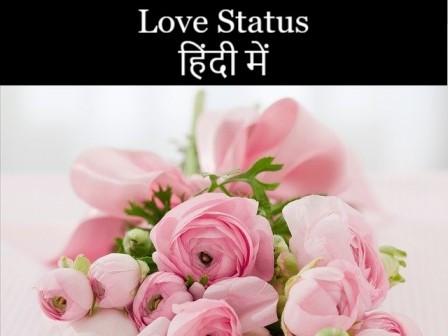 love-status-in-hindi-whatsapp-cute-love-status-hindi