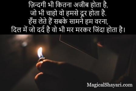 sad-life-shayari-hindi-zindagi-bhi-kitna-ajeeb-hota-hai