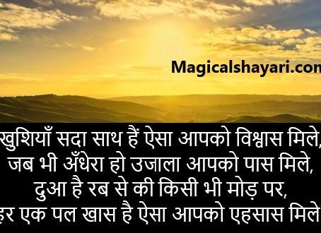 Khushiyan Sada Sath Hain Aisa Aapko, Good Morning Shayari
