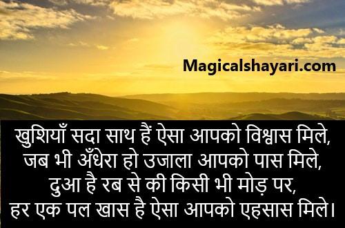 good-morning-shayari-khushiyan-sada-sath-hain-aisa-aapko
