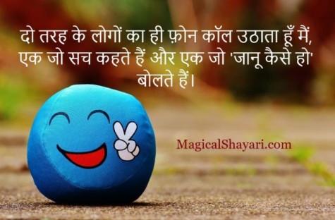 do-tarah-ke-logon-ka-hi-phone-attitude-status-hindi