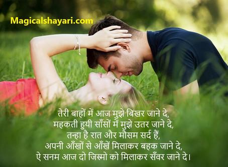 Teri Baahon Mein Aaj Bikhar Jane De, Latest Romantic Shayari