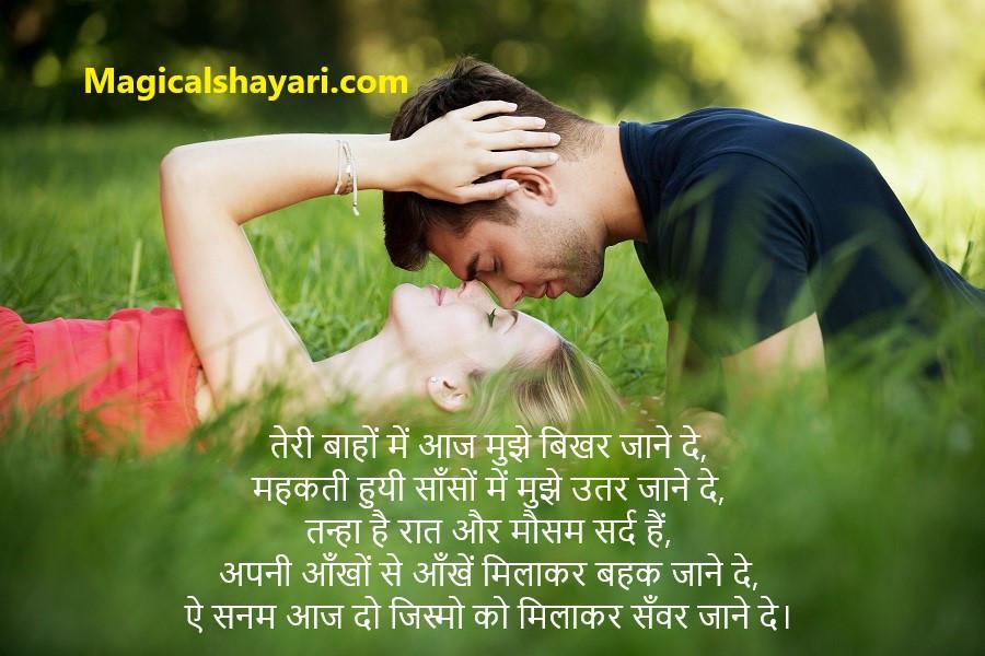 romantic-shayari-teri-bahon-mein-aaj-mujhe-bikhar-jane