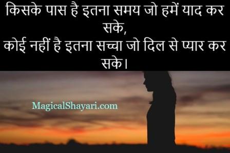 shayari-sad-status-for-girls-kiske-pass-hai-itna-samay-jo-humein