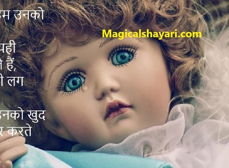 Aksar Jab Hum Unko Yaad, Miss You Shayari Latest