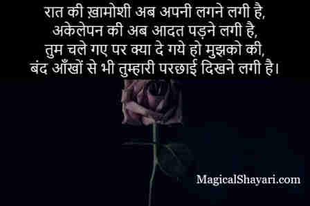 broken-heart-shayari-raat-ki-khamoshi-ab-apni-lagne-lagi-hai