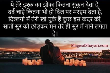 Ye Tere Ishq Ka Jhonka kitna Sukoon Deta, Pyar bhari Shayari