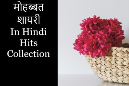 mohabbat-shayari-in-hindi-mohabbat-bhari-shayari
