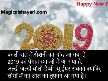 Kaali Raat Mein Roshni, Happy New Year Shayari 2019