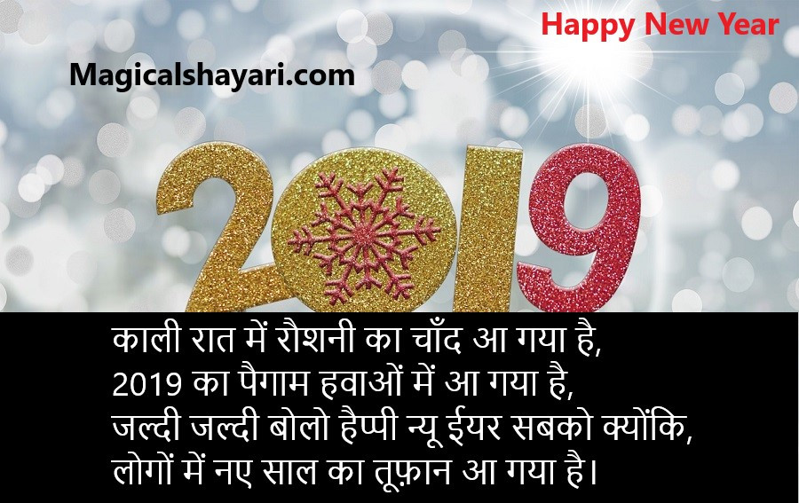 happy new year shayari 2019 kaali raat mein roshni