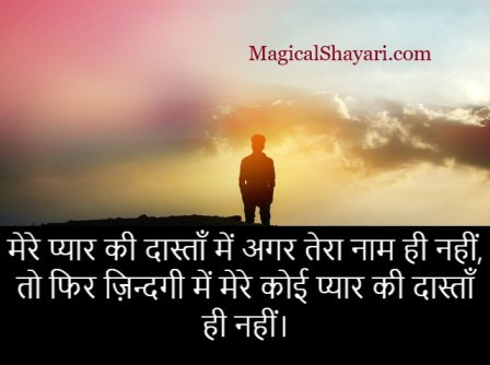 shayari-sad-status-for-boys-mere-pyar-ki-dastan-mein-agar-tera-naam-hi