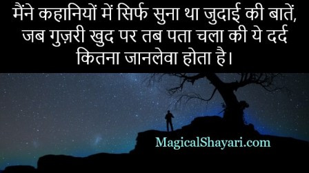 thoughts-sad-love-quotes-hindi-maine-kahaniyon-mein-sirf-suna-tha-judai