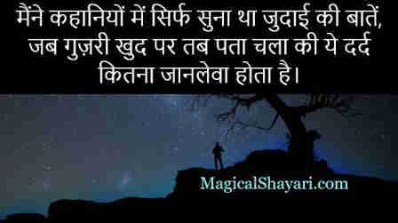 thoughts-sad-love-quotes-hindi-maine-kahaniyon-mein-sirf-suna-tha-judai