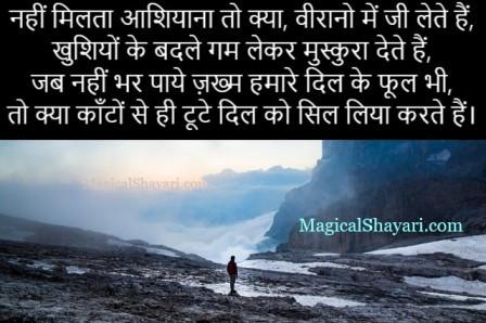Nahi Milta Aashiyana To Kya, Top Toote Dil Ki Shayari