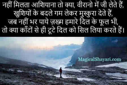 broken-heart-shayari-nahi-milta-aashiyana-to-kya-veerano-mein