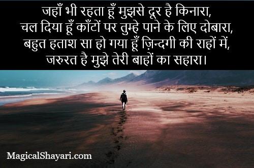 breakup-shayari-gf-hindi-jahan-bhi-rehta-hun-mujhse-door-hai-kinara