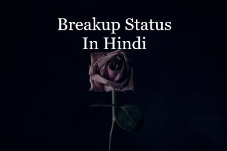 breakup-status-in-hindi-breakup-quotes-in-hindi