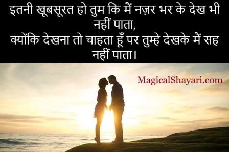 romantic-status-in-hindi-itni-khubsurat-ho-tum-ki-main-nazar-bhar-ke