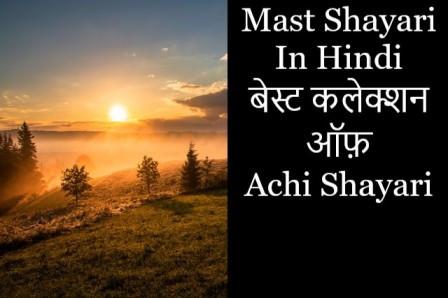 Mast Shayari, Achi Shayari Hindi, Best Mast Status