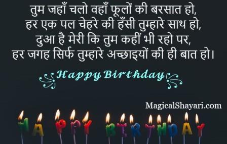 happy-birthday-shayari-wishes-hindi-tum-jahan-chalo-wahan-phoolon-ki-barsat